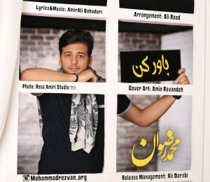 Mohammad Rezvan Bavar Kon 300x260 - متن آهنگ جدید باور کن محمد رضوان