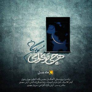 Mohsen Yeganeh Harchi To Bekhay 300x300 - متن آهنگ جدید هر چی تو بخوای محسن یگانه