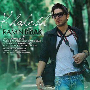 Ramin Bibak Khahesh 300x300 - متن آهنگ جدید خواهش رامین بیباک