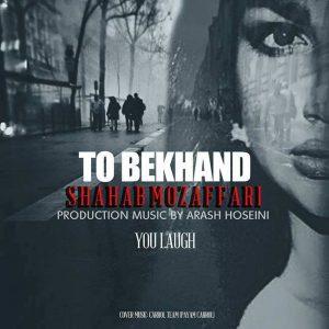 Shahab Mozaffari To Bekhand 300x300 - متن آهنگ جدید تو بخند شهاب مظفری