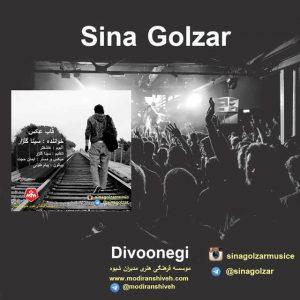 Sina Golzar Ghabe Ax 300x300 - متن آهنگ جدید قاب عکس سینا گلزار
