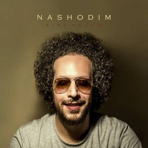 Sina Hejazi Nashodim 300x300 - متن آهنگ جدید نشدیم سینا حجازی