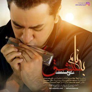 Ali Motamedi Be Name Eshgh 300x300 - متن آهنگ جدید به نامه عشق علی معتمدی