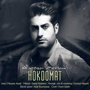 Alireza Moosavi Hokoomat 300x300 - متن آهنگ جدید حکومت علیرضا موسوی