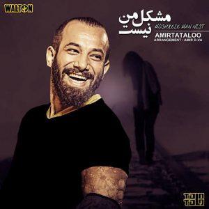 Amir Tataloo Moshkele Man Nist