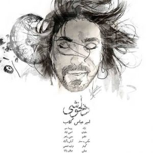 متن آهنگ جدید دلخوشی امیر عباس گلاب