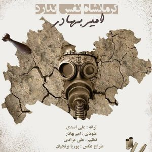 Amirbahador Kermanshah Nafas Nadarad 300x300 - متن آهنگ جدید کرمانشاه نفس ندارد امیر بهادر