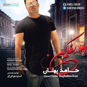 Hamed Pahlan Baghalam Kon 300x300 - متن آهنگ جدید بغلم کن حامد پهلان