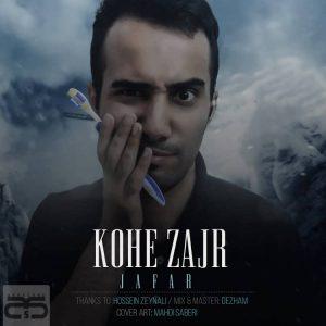 Jafar Kuhe Zajr 300x300 - متن آهنگ جدید کوه زجر جعفر