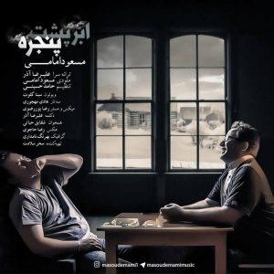 Masoud Emami Abre Poshte Panjereh 300x300 - متن آهنگ جدید ابر پشت پنجره مسعود امامی