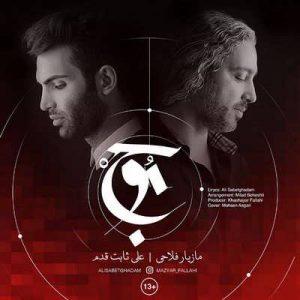 Mazyar Fallahi Ft Ali Sabet Ghadam Mowj 300x300 - متن آهنگ جدید موج مازیار فلاحی و علی ثابت قدم