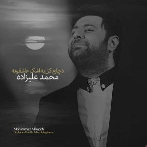 Mohammad Alizadeh Docharam Kon Be Ashke Asheghooneh