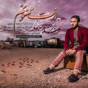 Mohammad Anbarestani Azat Mamnoonam 300x300 - متن آهنگ جدید ازت ممنونم محمد عنبرستانی