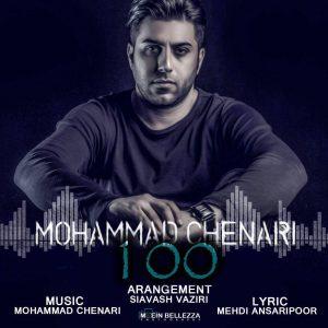 Mohammad Chenari 100 300x300 - متن آهنگ جدید صد ۱۰۰ محمد چناری