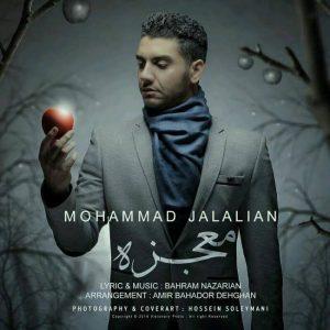 Mohammad Jalalian Mojezeh 300x300 - متن آهنگ جدید معجزه محمد جلالیان