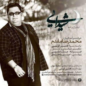 Mohammadreza Moghaddam Sheydai 300x300 - متن آهنگ جدید شیدایی محمد رضا مقدم