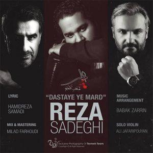 Reza Sadeghi Dastaye Ye Mard