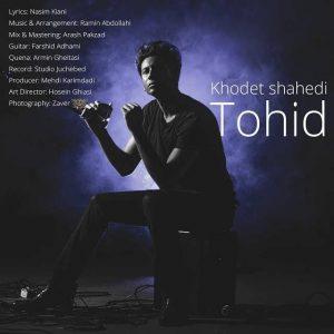 Tohid Khodet Shahedi 300x300 - متن آهنگ جدید خودت شاهدی توحید