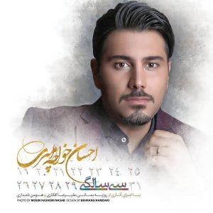 Ehsan Khajehamiri 30 Salegi 300x300 - متن آهنگ جدید سی سالگی احسان خواجه امیری