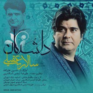 Salar Aghili Delshodegan 300x300 - متن آهنگ جدید دلشدگان سالار عقیلی