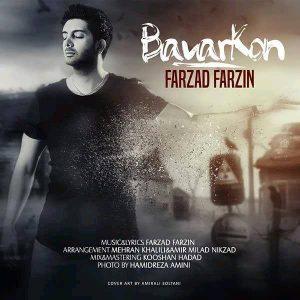 Farzad Farzin Bavar Kon 300x300 - متن آهنگ جدید باور کن فرزاد فرزین