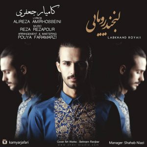 Kamyar Jafari Labkhande Royaei 300x300 - متن آهنگ جدید لبخند رویایی کامیار جعفری