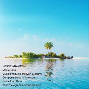 Maziar Asri Hesse Aramesh 300x300 - متن آهنگ جدید حس آرامش مازیار عصری