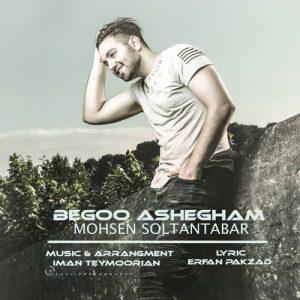 Mohsen Soltantabar Bego Ashegham 300x300 - متن آهنگ جدید بگو عاشقم محسن سلطان تبار