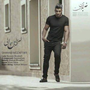 Shahab Mozaffari Lanati Tarin Havali 300x300 - متن آهنگ جدید لعنتی ترین حوالی شهاب مظفری