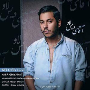 Amir Ghiyamat Aghaye Diss Love 300x300 - متن آهنگ جدید آقای دیس لاو امیر قیامت