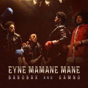 Barobax Ft Gamno Eyne Mamane Mane 300x300 - متن آهنگ جدید عینه مامان منه بروبکس و گامنو