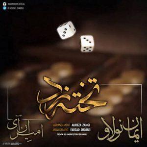 Iman No Love Ft Amir Ni Takhte Nard 300x300 - متن آهنگ جدید تخته نرد ایمان نولاو و امیر ان آی