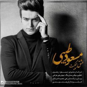 Masoud Tayebi Eshghe Bacheghit 300x300 - متن آهنگ جدید عشق بچگیت مسعود طیبی