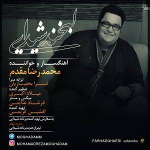 Mohammadreza Moghaddam Labkhand Sheydaei 300x300 - متن آهنگ جدید لبخند شیدایی محمد رضا مقدم