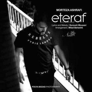 Morteza Ashrafi Eteraf 300x300 - متن آهنگ جدید اعتراف مرتضی اشرفی