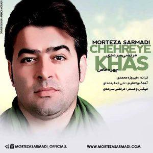 Morteza Sarmadi Chehreye Khas 300x300 - متن آهنگ جدید چهره ی خاص مرتضی سرمدی