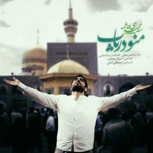 Seyed Majid Bani Fatemeh Mano Daryab 300x300 - متن آهنگ جدید منو دریاب مجید بنی فاطمه