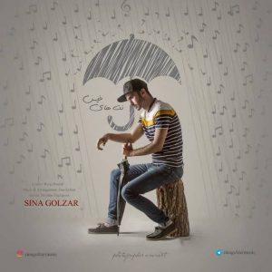 Sina Golzar Nothaye Khis 300x300 - متن آهنگ جدید نتهای خیس سینا گلزار