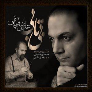 Alireza Ghorbani Bitabi 300x300 - متن آهنگ جدید بیتابی علیرضا قربانی