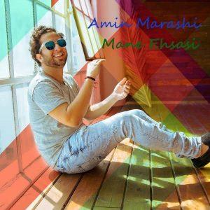 Amin Marashi Mane Ehsasi 300x300 - متن آهنگ جدید منه احساسی امین مرعشی