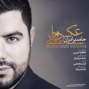 Hamed Baradaran Akse Dotaei 300x300 - متن آهنگ جدید عکس دوتایی حامد برادران