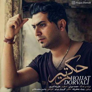 Hojjad Dorvali Hokm Tir 300x300 - متن آهنگ جدید حکم تیر حجت درولی
