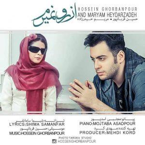Hossein Ghorbanpour Az Roo Nemiram 300x300 - متن آهنگ جدید از رو نمیرم حسین قربان پور