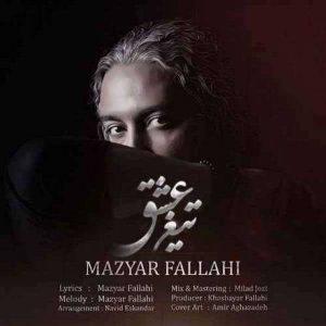 Mazyar Fallahi Tighe Eshgh 300x300 - متن آهنگ جدید تیغ عشق مازیار فلاحی