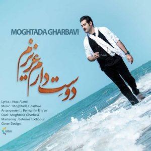 Moghtada Gharbavi Dooset Daram Azizam 300x300 - متن آهنگ جدید دوست دارم عزیزم مقتدا غرباوی
