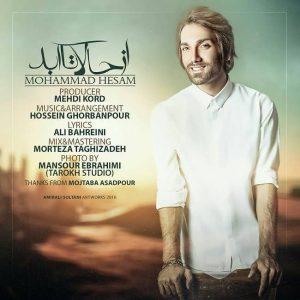 Mohammad Hesam Az Hala Ta Abad 300x300 - متن آهنگ جدید از حالا تا ابد محمد حسام