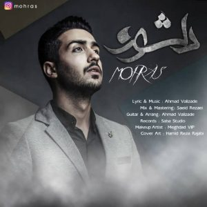 Mohammad Rasouli Delshoureh 300x300 - متن آهنگ جدید دلشوره محمد رسولی
