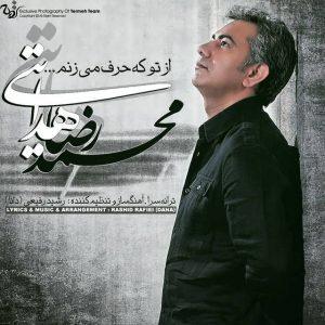 Mohammadreza Hedayati Az To Ke Harf Mizanam 300x300 - متن آهنگ جدید از تو که حرف میزنم محمد رضا هدایتی