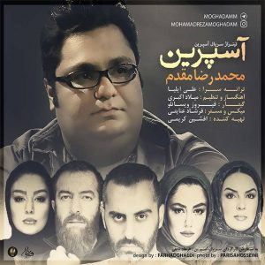 Mohammadreza Moghaddam Aspirin 300x300 - متن آهنگ جدید آسپرین محمد رضا مقدم