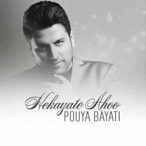 Pouya Bayati Hekayate Ahoo 300x300 - متن آهنگ جدید حکایت آهو پویا بیاتی